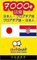 7000+ JAPANESE-CROATIAN VOCABULARY
