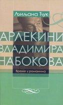 ARLEKINI VLADIMIRA NABOKOVA - Vreme u romanima (ćirilica) - ljiljana ćuk