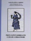 PREMA NOVOM KURIKULUMU U ODGOJU I OBRAZOVANJU - Zbornik radova - robert (ur.) bacalja