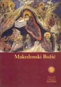 MAKEDONSKI BOŽIĆ - katalog