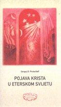 POJAVA KRISTA U ETERSKOM SVIJETU - sergej o. prokofieff