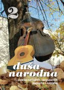 DUŠA NARODNA 2. - zbirka narodnih i popularnih pjesama i napjeva