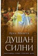 DUŠAN SILNI - Biografija prvog srpskog cara (ćirilica) - luka mičeta