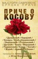 PRIČE O KOSOVU (ćirilica) - grupa autora