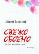 SVEŽO OBOENO (na makedonskom jeziku) - josip mlakić