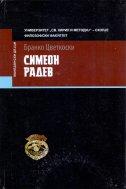 SIMEON RADEV (na makedonskom jeziku) - ivana dulčić