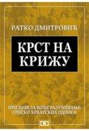KRST NA KRIŽU - PRILOZI ZA BOLJE RAZUMEVANJE SRPSKO-HRVATSKIH ODNOSA (ĆIR) - ratko dmitrović