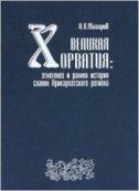 Velikaja Horvatija - Jetnogenez i rannjaja istorija slavjan Prikarpatskogo regiona - aleksandr v. majorov