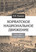 Horvatskoe nacional'noe dvizhenie v konce 1960-h - nachale 1970-h godov (na ruskom) - i. v. rudneva