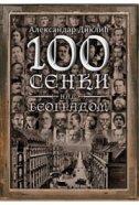 100 SENKI NAD BEOGRADOM (ćirilica) - aleksandar diklić