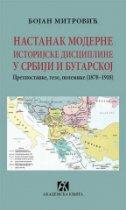 NASTANAK MODERNE ISTORIJSKE DISCIPLINE U SRBIJI I BUGARSKOJ - Pretpostavke, teze, polemike 1878-1918 (ćirilica) - bojan mitrović