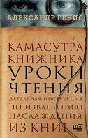 Kamasutra knizhnika (ns ruskom jeziku) - aleksandar genis
