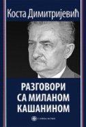 RAZGOVORI SA MILANOM KAŠANINOM (ćirilica) - kosta dimitrijević