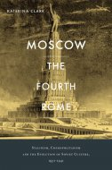MOSCOW, THE FOURTH ROME - katerina clark