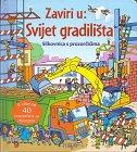 ZAVIRI U: SVIJET GRADILIŠTA - Slikovnica s prozorčićima - đurđica (prir.) šokota
