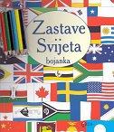 BOJANKA - ZASTAVE SVIJETA - đurđica (prir.) šokota