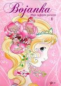 BOJANKA - Moje najljepše princeze 1