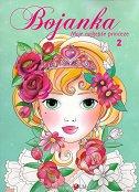 BOJANKA - Moje najljepše princeze 2