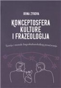 KONCEPTOSFERA KULTURE I FRAZEOLOGIJA - irina zykova